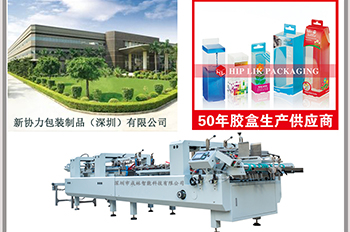新协力包装制品(深圳)有限公司合作案例