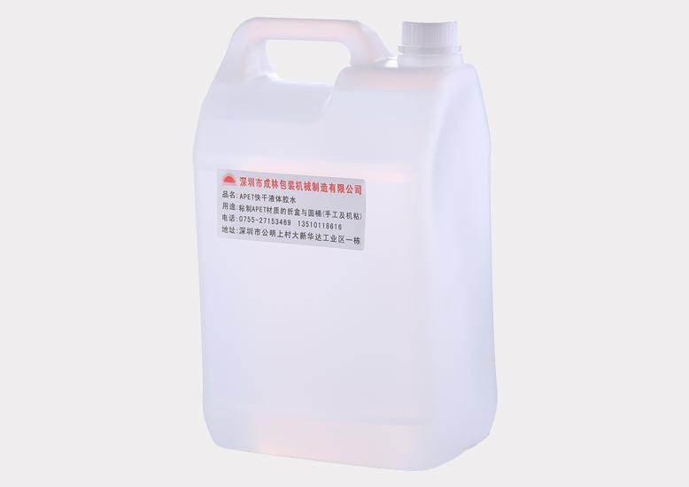 APET快干液体胶水
