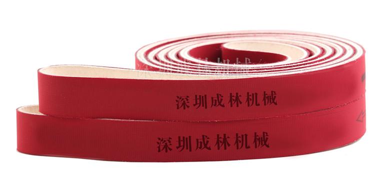 全自动PET/PVC/PP胶盒粘盒机皮带-红色