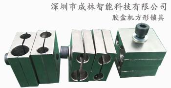 糊盒机多向定位方形锁具